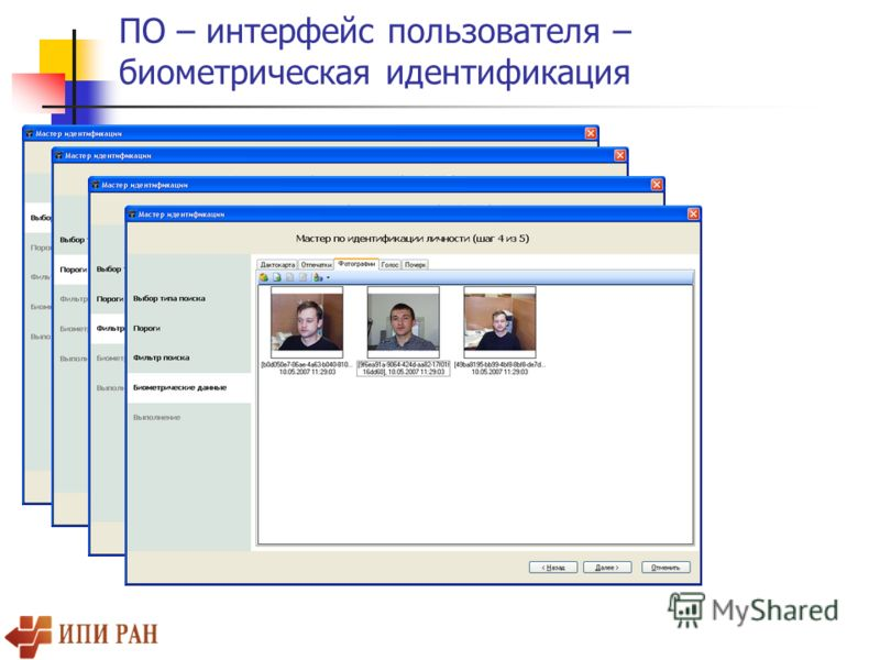 ПО – интерфейс пользователя – биометрическая идентификация