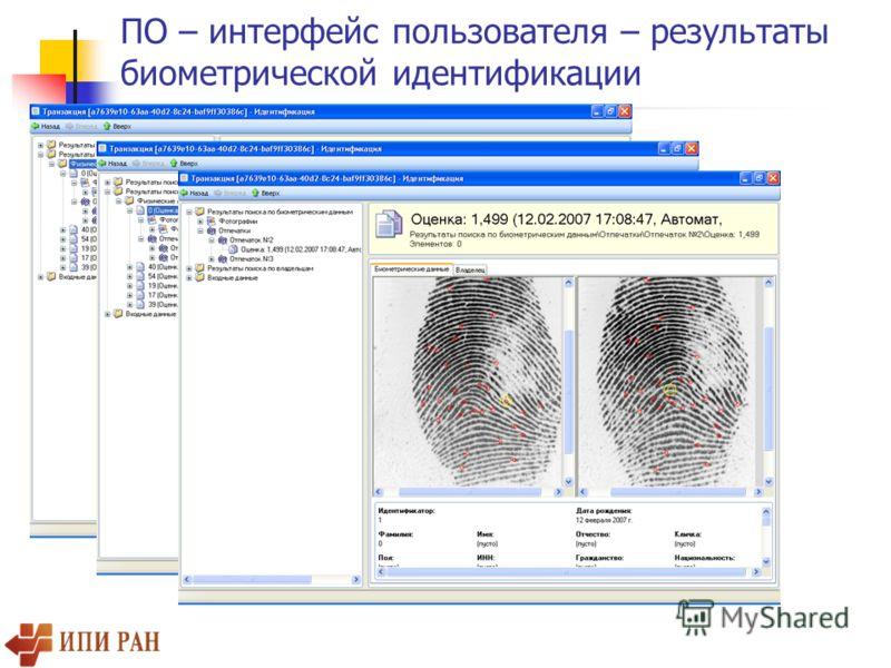 ПО – интерфейс пользователя – результаты биометрической идентификации