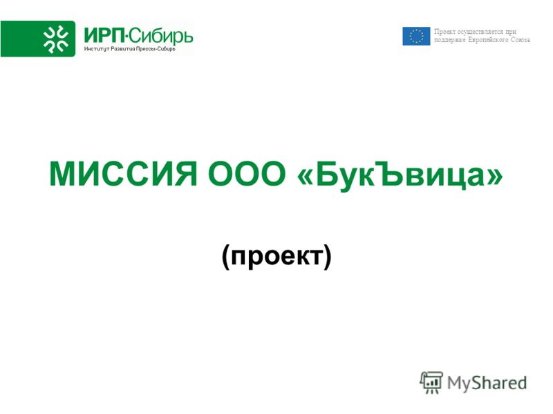 Проект осуществляется при поддержке Европейского Союза МИССИЯ ООО «БукЪвица» (проект)