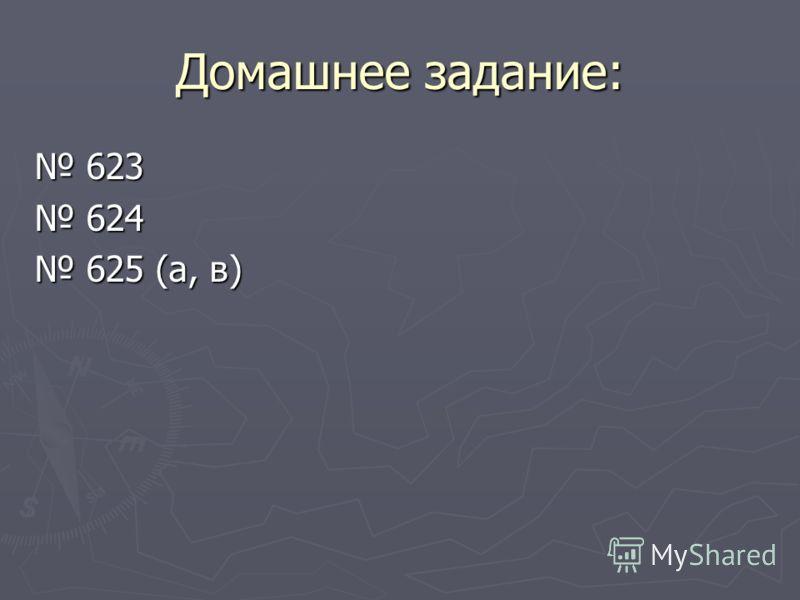 Домашнее задание: 623 624 625 (а, в)