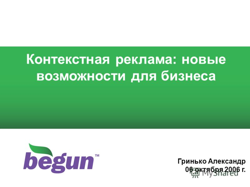Гринько Александр 06 октября 2006 г. Контекстная реклама: новые возможности для бизнеса