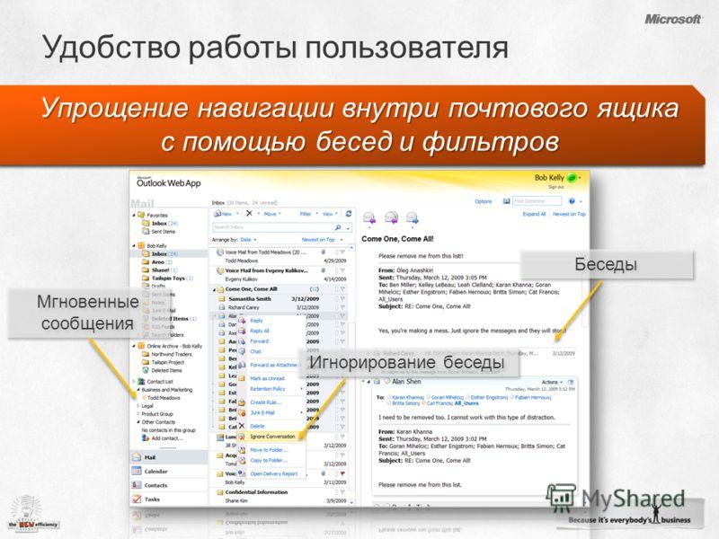 Упрощение навигации внутри почтового ящика с помощью бесед и фильтров Беседы Игнорирование беседы Мгновенные сообщения
