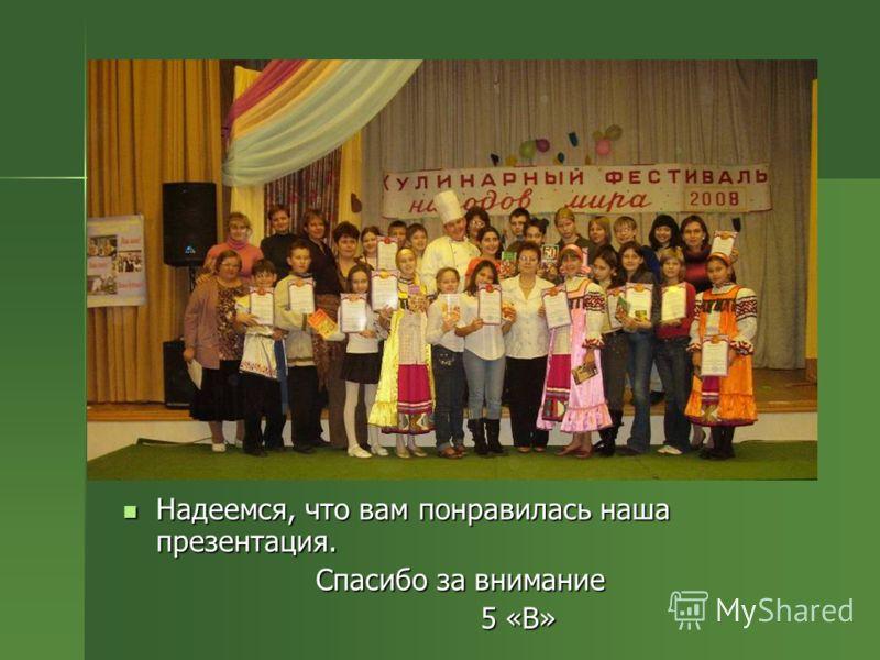 Надеемся, что вам понравилась наша презентация. Надеемся, что вам понравилась наша презентация. Спасибо за внимание Спасибо за внимание 5 «В» 5 «В»