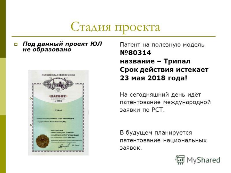 Стадия проекта Под данный проект ЮЛ не образовано Патент на полезную модель 80314 название – Трипал Срок действия истекает 23 мая 2018 года! На сегодняшний день идёт патентование международной заявки по РСТ. В будущем планируется патентование национа