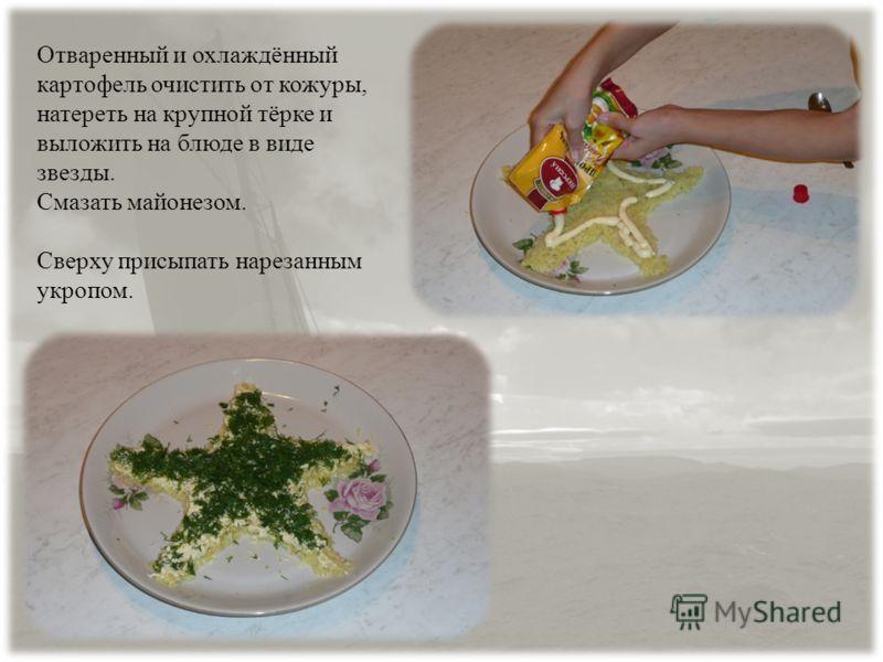 Отваренный и охлаждённый картофель очистить от кожуры, натереть на крупной тёрке и выложить на блюде в виде звезды. Смазать майонезом. Сверху присыпать нарезанным укропом.