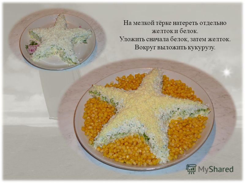На мелкой тёрке натереть отдельно желток и белок. Уложить сначала белок, затем желток. Вокруг выложить кукурузу.