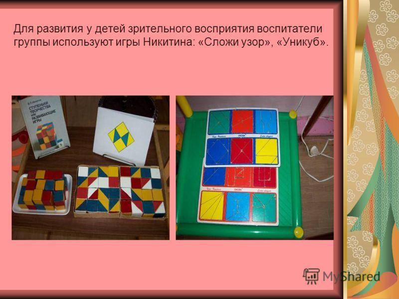 Для развития у детей зрительного восприятия воспитатели группы используют игры Никитина: «Сложи узор», «Уникуб».