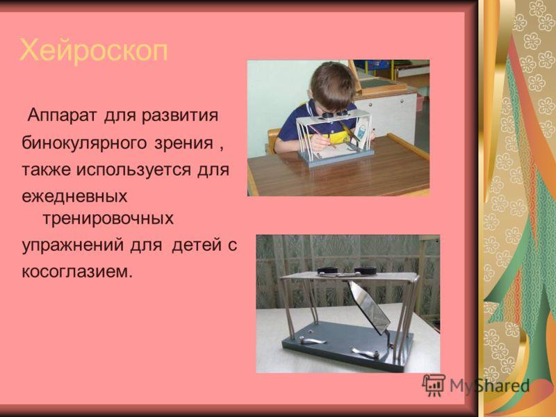 Хейроскоп Аппарат для развития бинокулярного зрения, также используется для ежедневных тренировочных упражнений для детей с косоглазием.