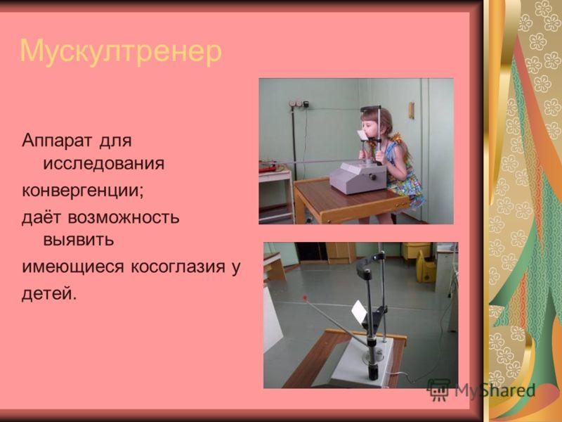 Мускултренер Аппарат для исследования конвергенции; даёт возможность выявить имеющиеся косоглазия у детей.