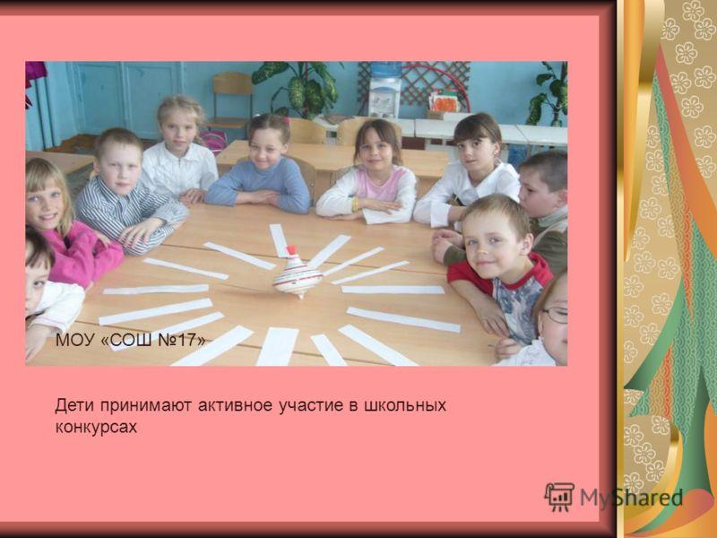 МОУ «СОШ 17» Дети принимают активное участие в школьных конкурсах