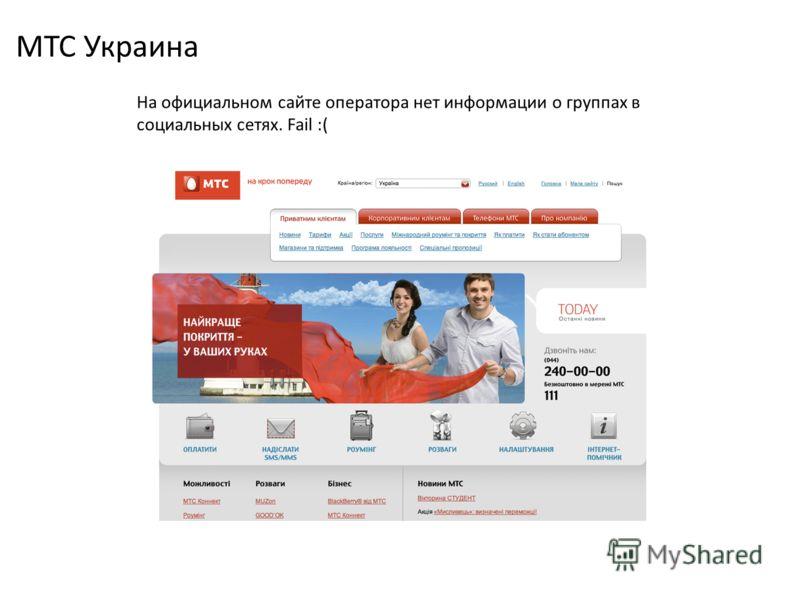 МТС Украина На официальном сайте оператора нет информации о группах в социальных сетях. Fail :(