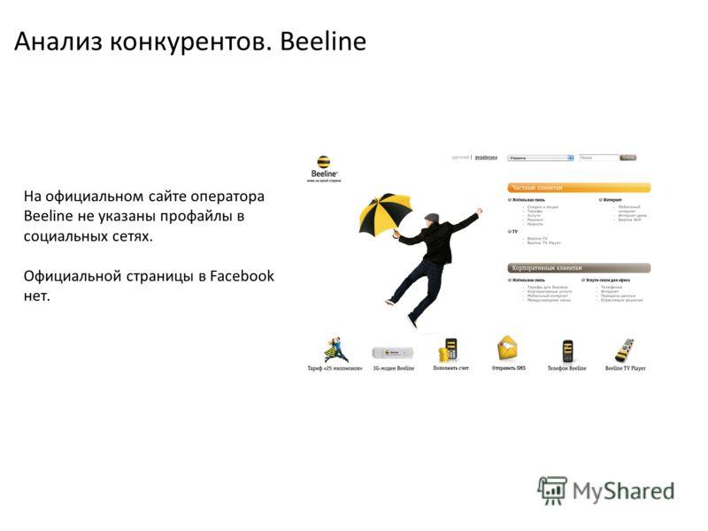 Анализ конкурентов. Beeline На официальном сайте оператора Beeline не указаны профайлы в социальных сетях. Официальной страницы в Facebook нет.