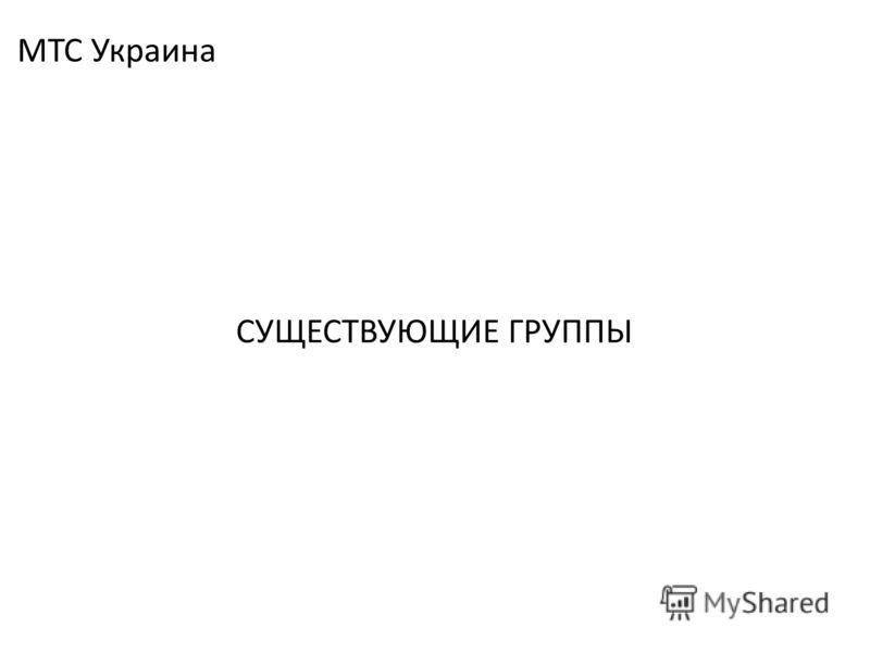 МТС Украина СУЩЕСТВУЮЩИЕ ГРУППЫ