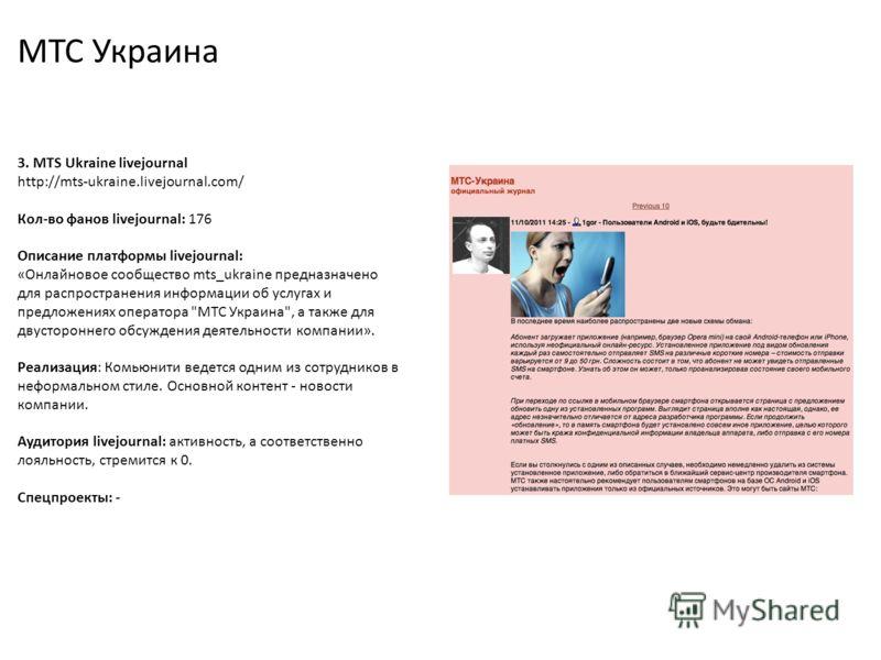 МТС Украина 3. MTS Ukraine livejournal http://mts-ukraine.livejournal.com/ Кол-во фанов livejournal: 176 Описание платформы livejournal: «Онлайновое сообщество mts_ukraine предназначено для распространения информации об услугах и предложениях операто