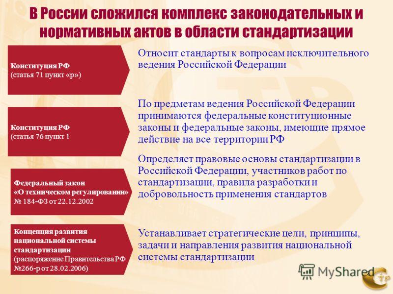 2 Относит стандарты к вопросам исключительного ведения Российской Федерации По предметам ведения Российской Федерации принимаются федеральные конституционные законы и федеральные законы, имеющие прямое действие на все территории РФ Определяет правовы