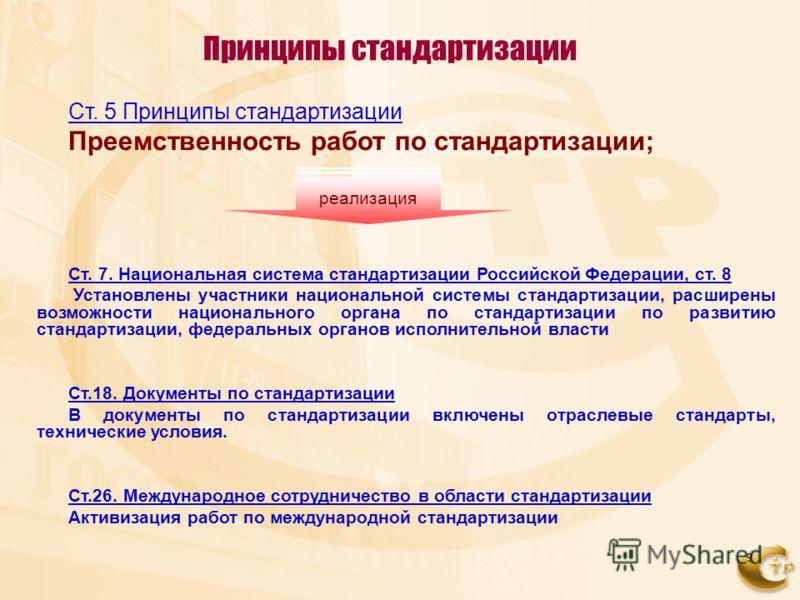 9 Принципы стандартизации Ст. 5 Принципы стандартизации Преемственность работ по стандартизации; Ст. 7. Национальная система стандартизации Российской Федерации, ст. 8 Установлены участники национальной системы стандартизации, расширены возможности н