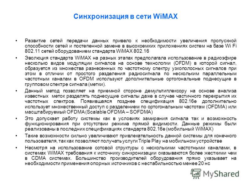 Синхронизация в сети WiMAX Развитие сетей передачи данных привело к необходимости увеличения пропускной способности сетей и постепенной замене в высокоемких приложениях систем на базе Wi Fi 802.11 сетей оборудованием стандарта WiMAX 802.16 Эволюция с