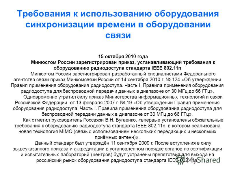 15 октября 2010 года Минюстом России зарегистрирован приказ, устанавливающий требования к оборудованию радиодоступа стандарта IEEE 802.11n Минюстом России зарегистрирован разработанный специалистами Федерального агентства связи приказ Минкомсвязи Рос