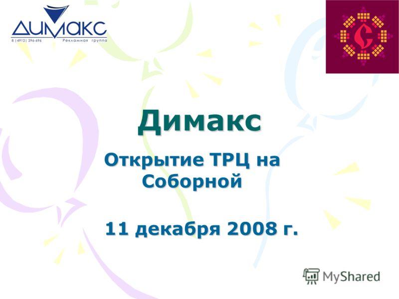 Димакс Открытие ТРЦ на Соборной 11 декабря 2008 г.