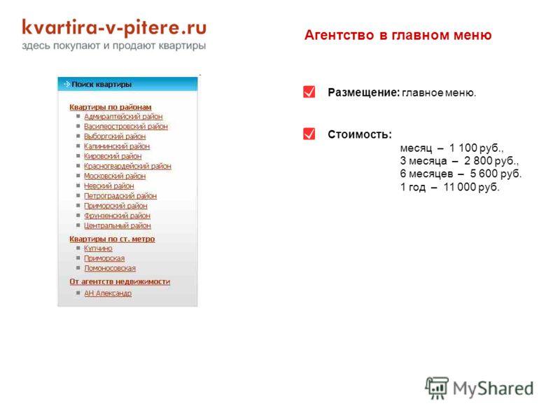 Размещение: главное меню. Агентство в главном меню Стоимость: месяц – 1 100 руб., 3 месяца – 2 800 руб., 6 месяцев – 5 600 руб. 1 год – 11 000 руб.