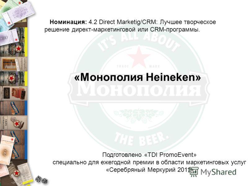 Номинация: 4.2 Direct Marketig/CRM: Лучшее творческое решение директ-маркетинговой или CRM-программы. «Монополия Heineken» Подготовлено «TDI PromoEvent» специально для ежегодной премии в области маркетинговых услуг «Серебряный Меркурий 2011»