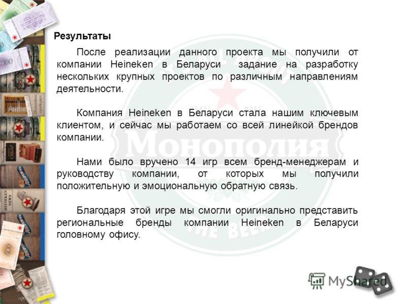 Результаты После реализации данного проекта мы получили от компании Heineken в Беларуси задание на разработку нескольких крупных проектов по различным направлениям деятельности. Компания Heineken в Беларуси стала нашим ключевым клиентом, и сейчас мы