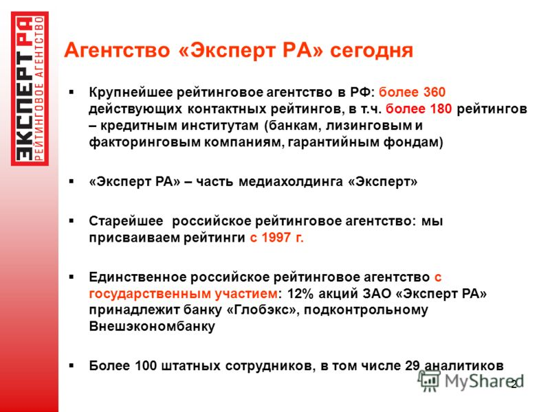 2 Агентство «Эксперт РА» сегодня Крупнейшее рейтинговое агентство в РФ: более 360 действующих контактных рейтингов, в т.ч. более 180 рейтингов – кредитным институтам (банкам, лизинговым и факторинговым компаниям, гарантийным фондам) «Эксперт РА» – ча