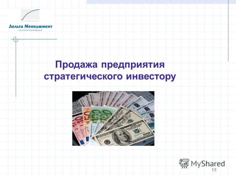 13 Продажа предприятия стратегического инвестору