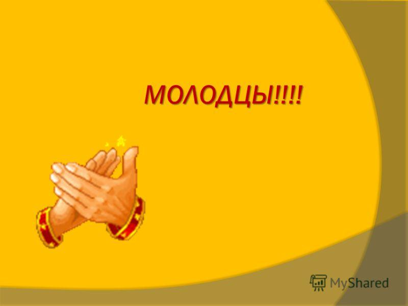 МОЛОДЦЫ!!!! МОЛОДЦЫ!!!!
