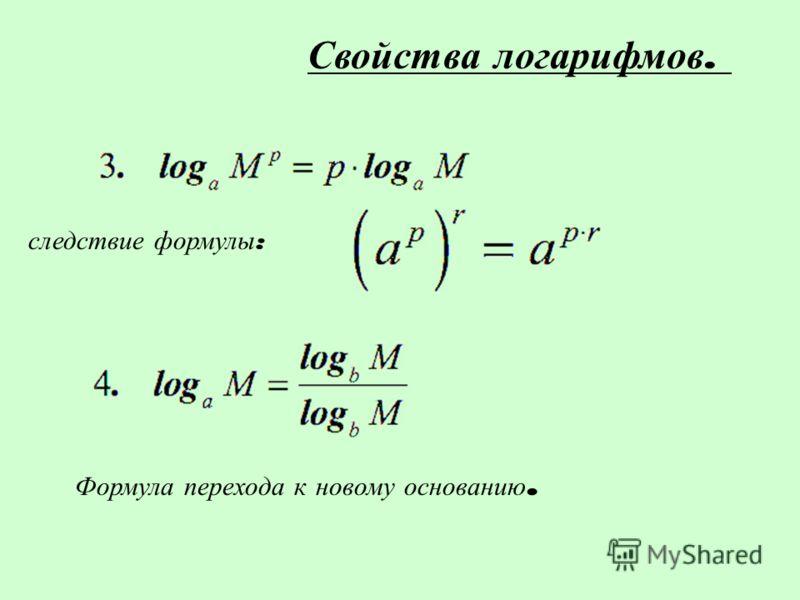 следствие формулы : Формула перехода к новому основанию. Свойства логарифмов.