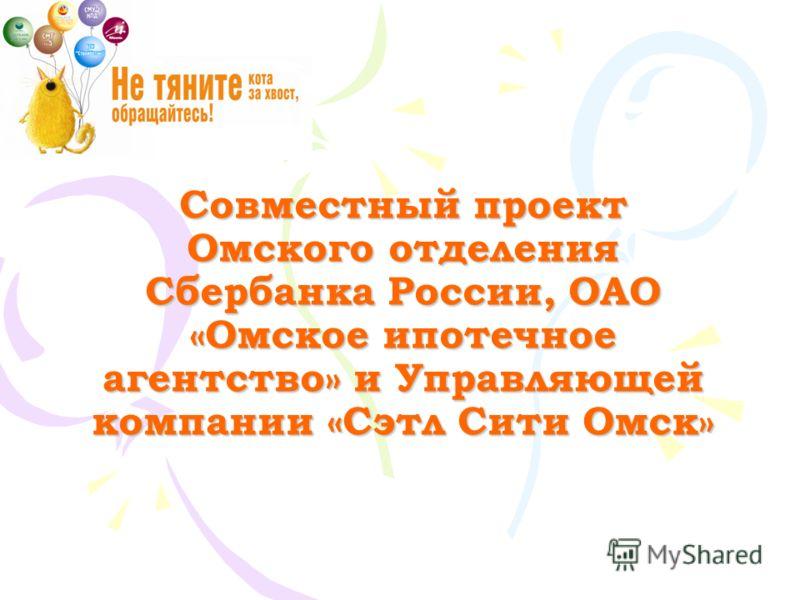 Совместный проект Омского отделения Сбербанка России, ОАО «Омское ипотечное агентство» и Управляющей компании «Сэтл Сити Омск»