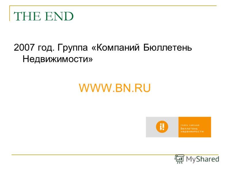 THE END 2007 год. Группа «Компаний Бюллетень Недвижимости» WWW.BN.RU