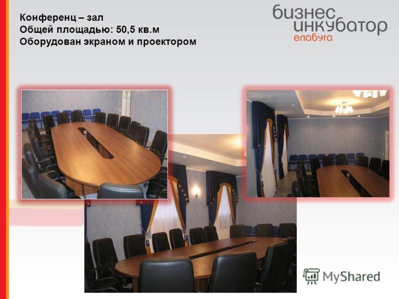 Конференц – зал Общей площадью: 50,5 кв.м Оборудован экраном и проектором
