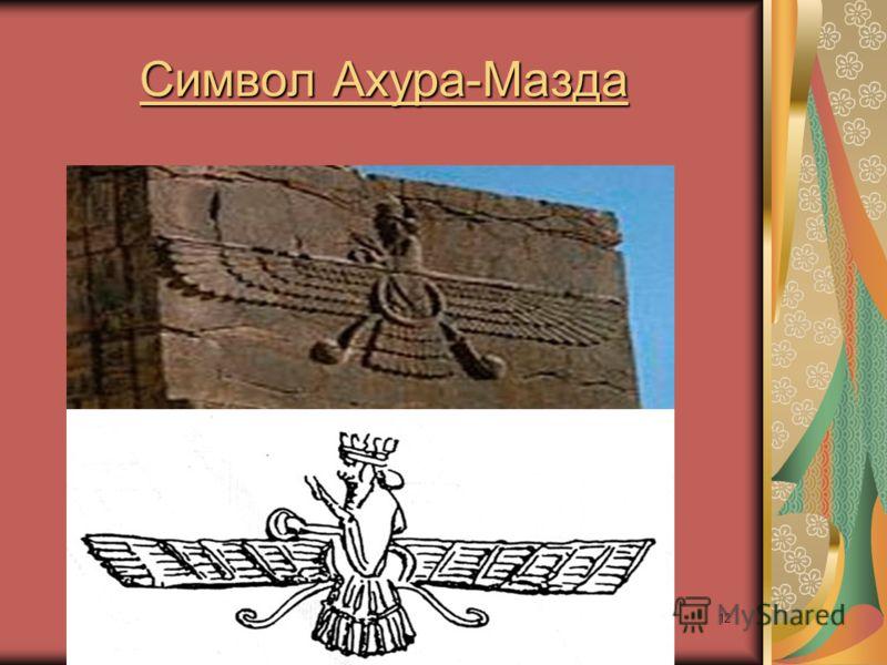11 Религия Персов Зороастр (Заратустра) преобразовал древнюю персидскую религию. Священная книга зороастризма - Авеста.