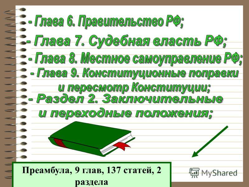 Преамбула, 9 глав, 137 статей, 2 раздела