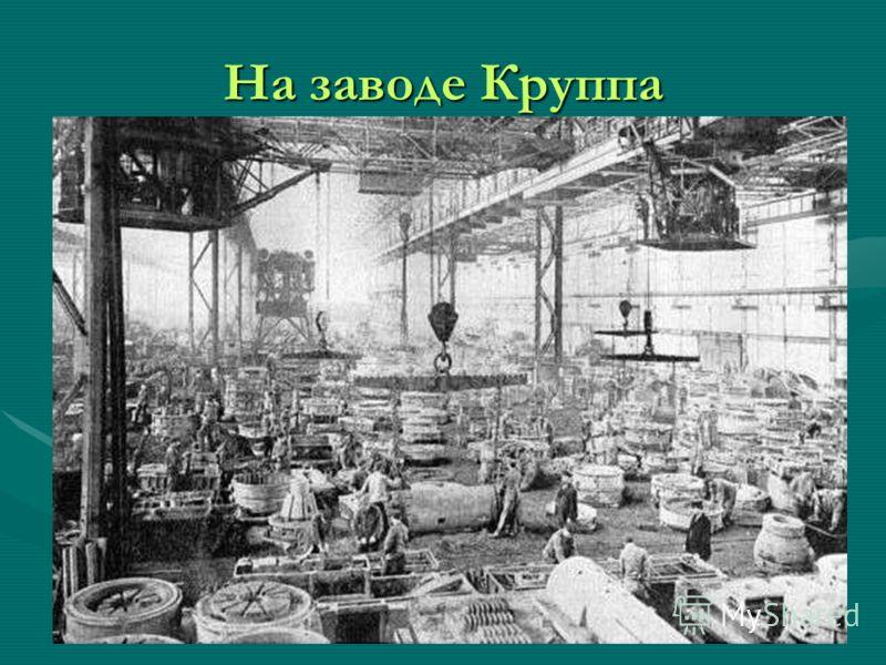 На заводе Круппа