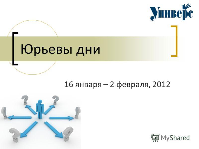 Юрьевы дни 16 января – 2 февраля, 2012