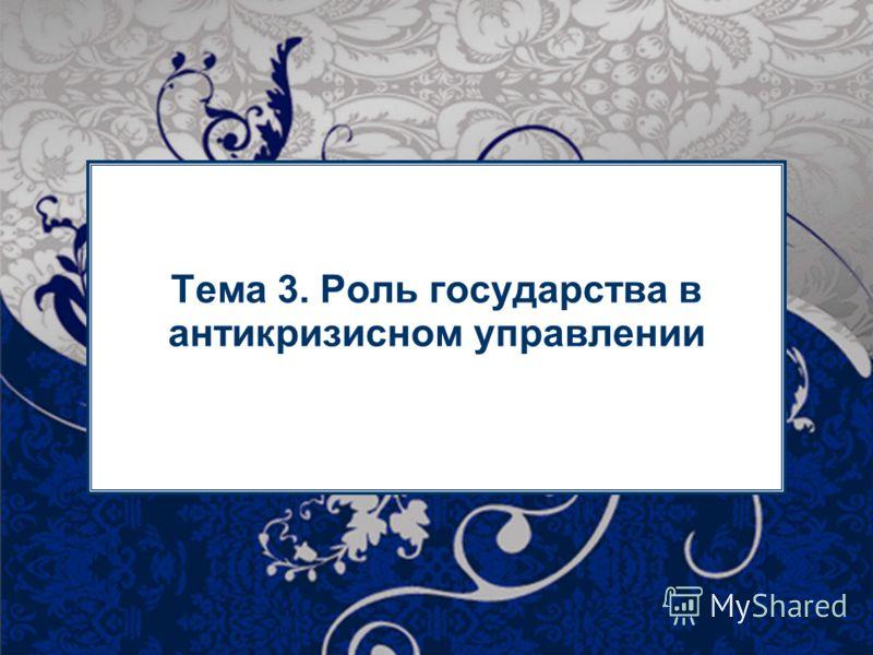 1 1 Тема 3. Роль государства в антикризисном управлении