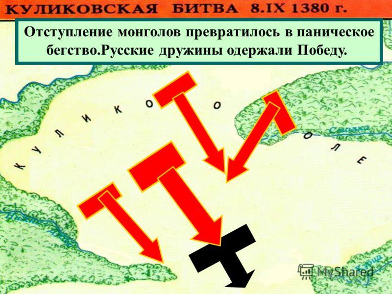 Вскоре в наступление перешли и остальные Русские полки.Монголы начали отходить к Красному холму, где располагалась ставка Мамая.