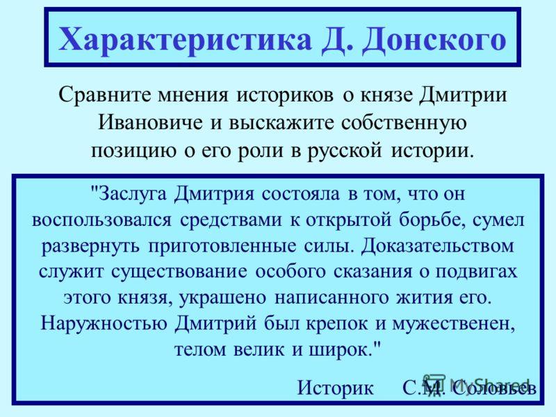 Характеристика Д. Донского Сравните мнения историков о князе Дмитрии Ивановиче и выскажите собственную позицию о его роли в русской истории.