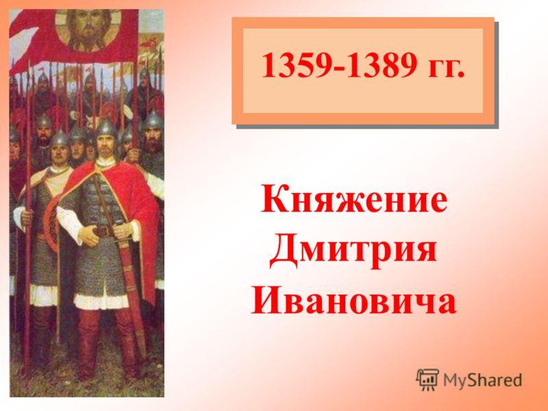 Задачи перед русскими княжествами в середине XIV века Объединение Освобождение от ига
