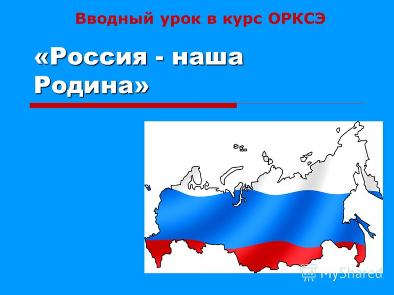 «Россия - наша Родина» Вводный урок в курс ОРКСЭ