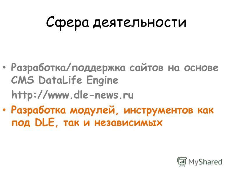 Сфера деятельности Разработка/поддержка сайтов на основе CMS DataLife Engine http://www.dle-news.ru Разработка модулей, инструментов как под DLE, так и независимых