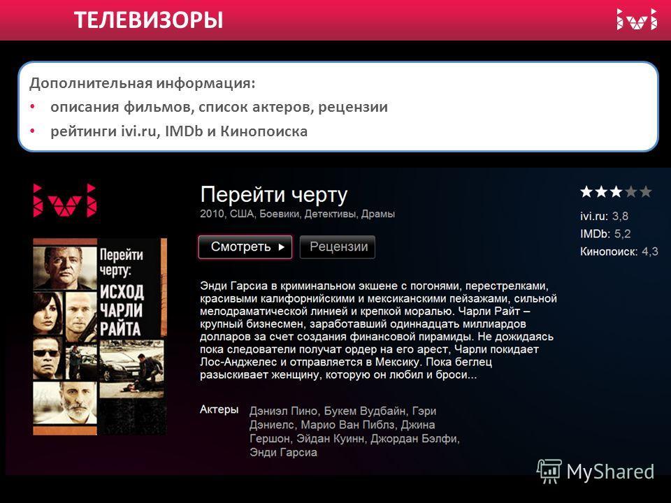 ТЕЛЕВИЗОРЫ Дополнительная информация: описания фильмов, список актеров, рецензии рейтинги ivi.ru, IMDb и Кинопоиска