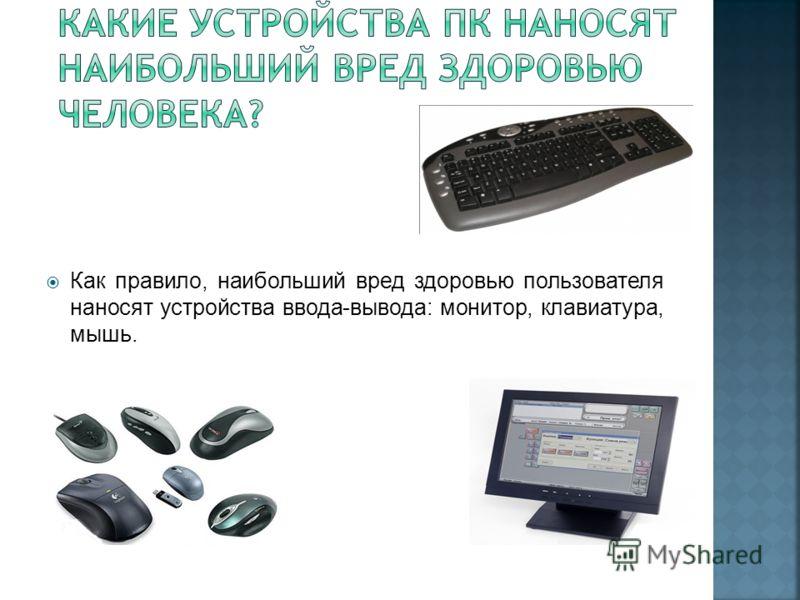 Как правило, наибольший вред здоровью пользователя наносят устройства ввода-вывода: монитор, клавиатура, мышь.