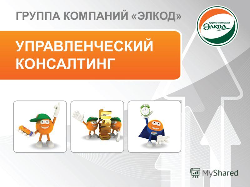 УПРАВЛЕНЧЕСКИЙ КОНСАЛТИНГ ГРУППА КОМПАНИЙ «ЭЛКОД»