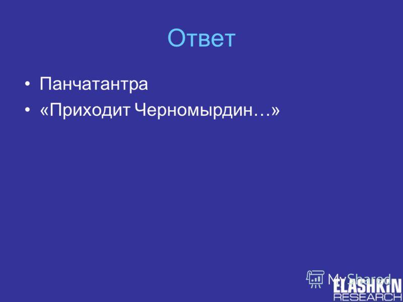 Ответ Панчатантра «Приходит Черномырдин…»