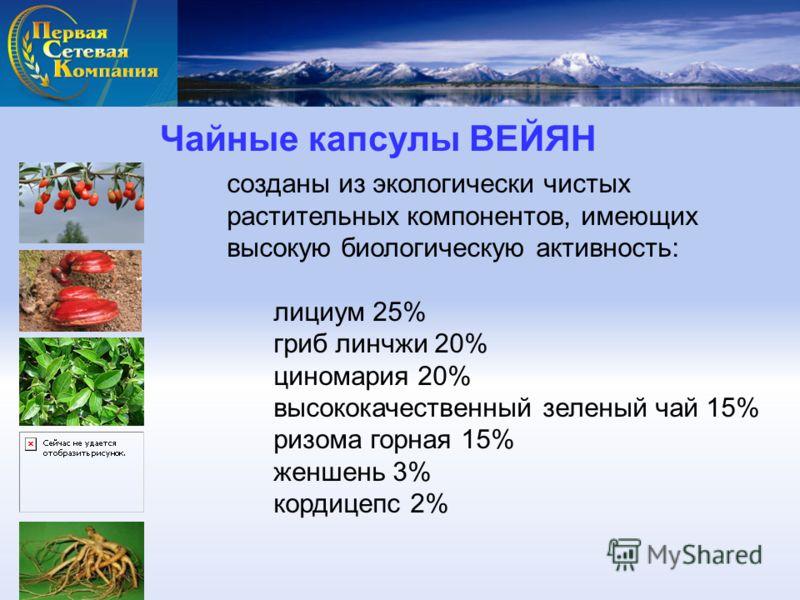 Чайные капсулы ВЕЙЯН созданы из экологически чистых растительных компонентов, имеющих высокую биологическую активность: лициум 25% гриб линчжи 20% циномария 20% высококачественный зеленый чай 15% ризома горная 15% женшень 3% кордицепс 2%