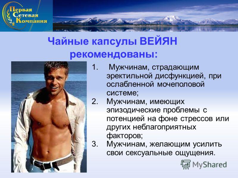 Чайные капсулы ВЕЙЯН рекомендованы: 1. Мужчинам, страдающим эректильной дисфункцией, при ослабленной мочеполовой системе; 2.Мужчинам, имеющих эпизодические проблемы с потенцией на фоне стрессов или других неблагоприятных факторов; 3.Мужчинам, желающи