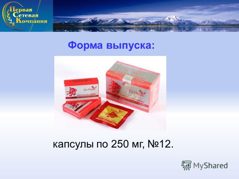 Форма выпуска: капсулы по 250 мг, 12.